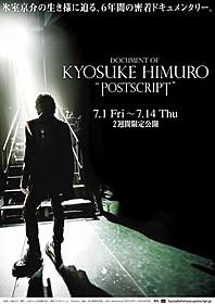 """ライブ活動の無期限休止に至った氷室京介の真実とは?「DOCUMENT OF KYOSUKE HIMURO """"POSTSCRIPT""""」"""