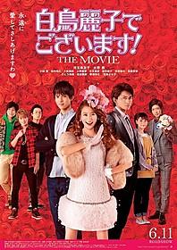 劇場版公開記念!「白鳥麗子でございます! THE MOVIE」
