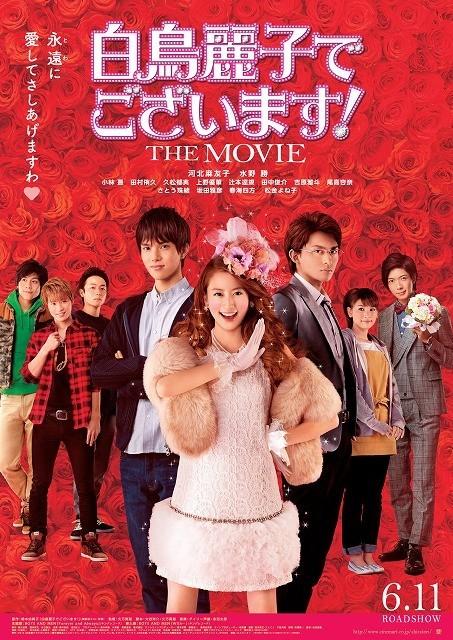 ドラマ版「白鳥麗子でございます!」、6月6日から全話無料配信!