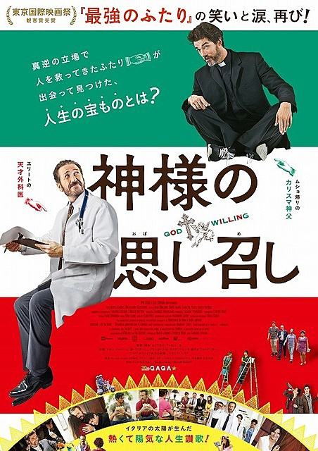 第28回東京国際映画祭観客賞のイタリア映画「神様の思し召し」公開決定