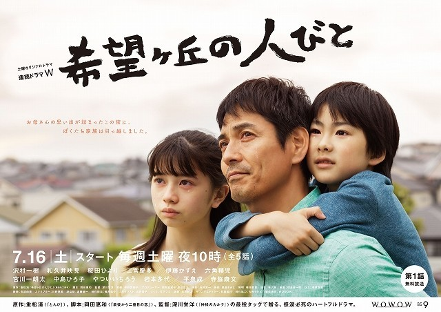 沢村一樹の瞳に光る涙… 「希望ヶ丘の人びと」ポスター披露