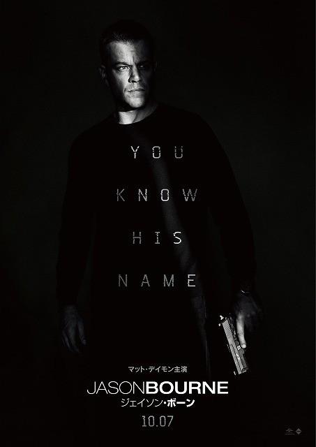 マット・デイモン、新作「ジェイソン・ボーン」は「シリーズ最高傑作」と自信満々