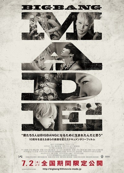 BIGBANG初のドキュメンタリー