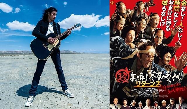 斉藤和義、佐々木蔵之介主演「超高速!参勤交代」続編の主題歌を担当!