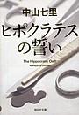 中山七里による法医学ミステリー「ヒポクラテスの誓い」WOWOWでドラマ化決定