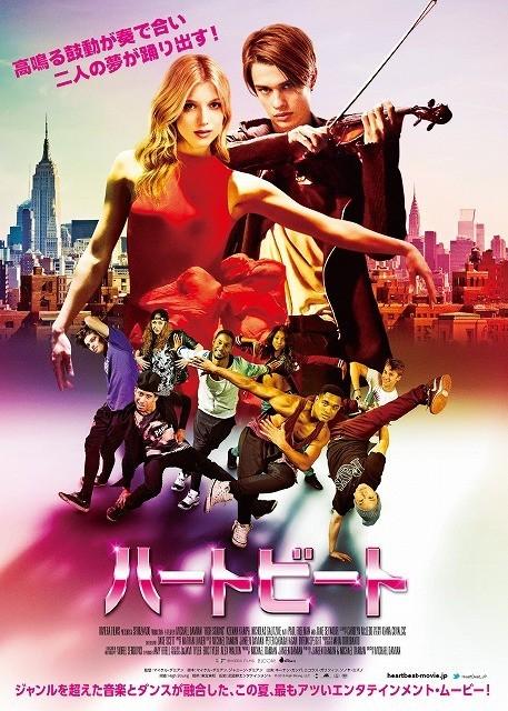 音楽とダンスが融合した「ハートビート」、ビジュアル完成!公開は8月に決定