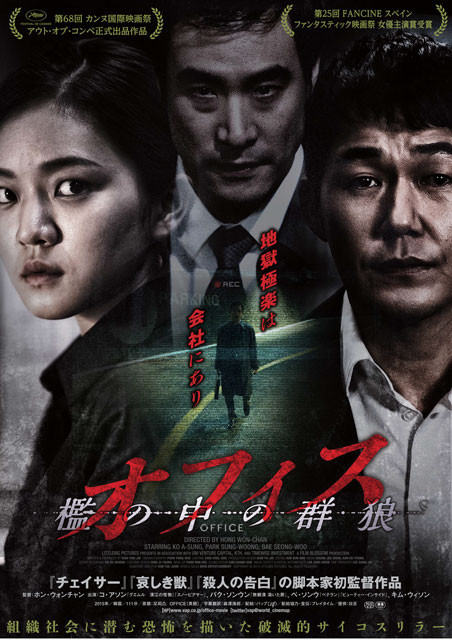 一家惨殺した会社員がオフィスに潜伏 韓国発サイコスリラー、カリコレで今夏上映