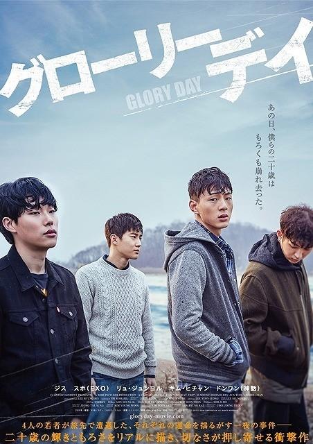 「EXO」スホ、映画デビュー作が10月公開!メインキャスト勢ぞろいのポスター完成