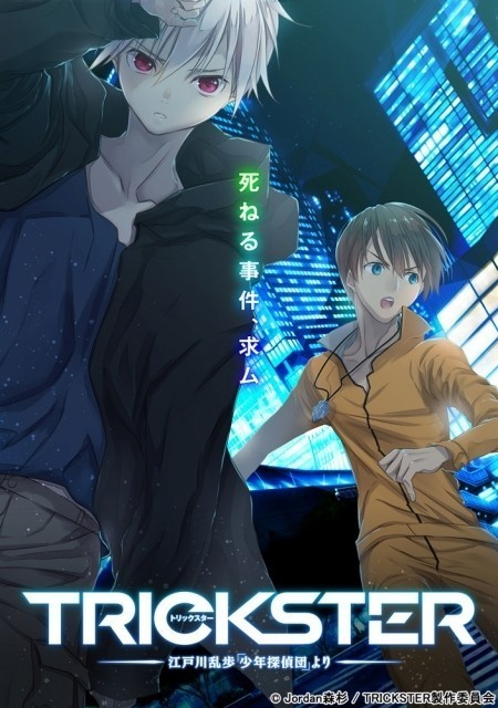 江戸川乱歩「少年探偵団」が原案のオリジナルアニメ「TRICKSTER」、10月放送開始!舞台&実写映画化も決定