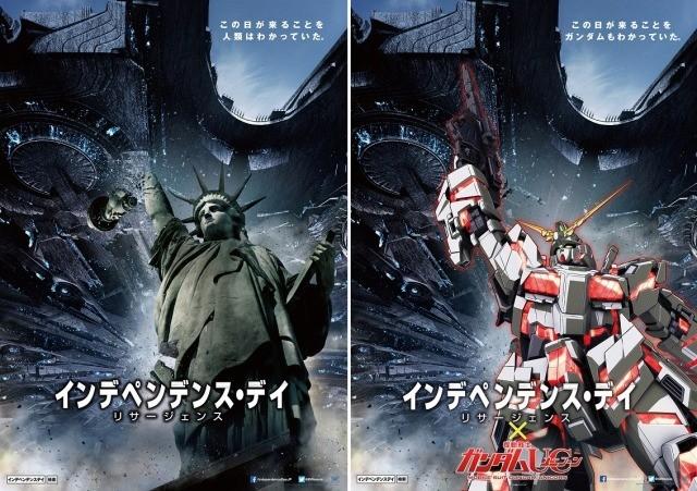 「インデペンデンス・デイ」新章と「ガンダム」がまさかのコラボ!福井晴敏「両作品はソウルブラザー」
