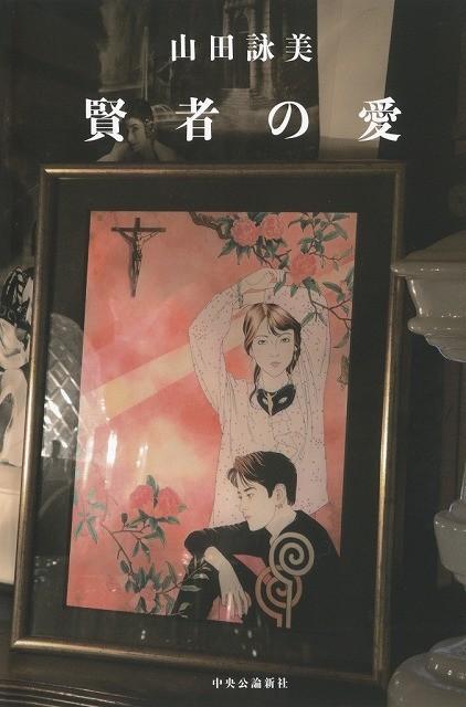 20年に渡る復しゅう劇…山田詠美「賢者の愛」ドラマ化決定!