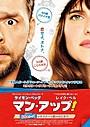 サイモン・ペッグ主演のラブコメディ「マン・アップ!」、カリコレ2016で7月16日公開!