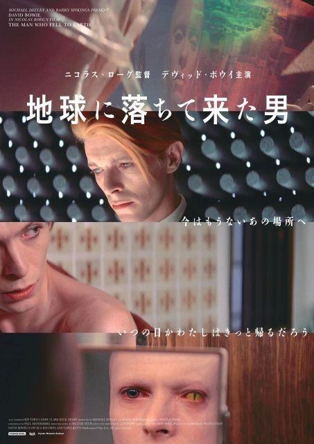デビッド・ボウイさん初主演作「地球に落ちて来た男」リバイバル上映受け、予告完成