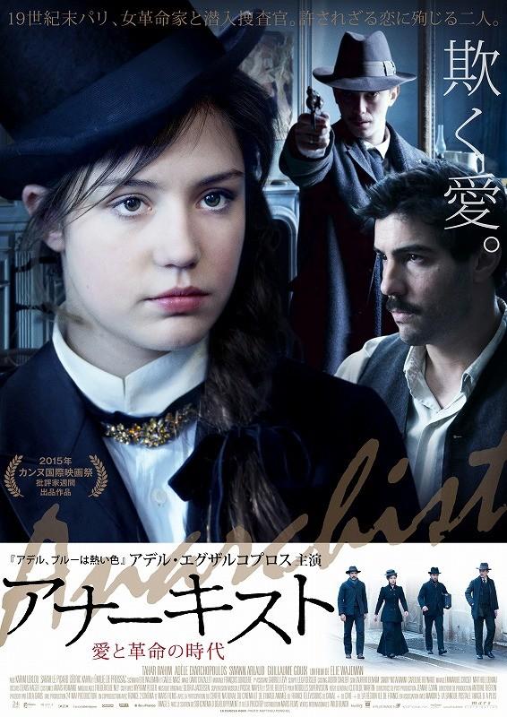 アデル・エグザルコプロス主演「アナーキスト 愛と革命の時代」7月20日公開