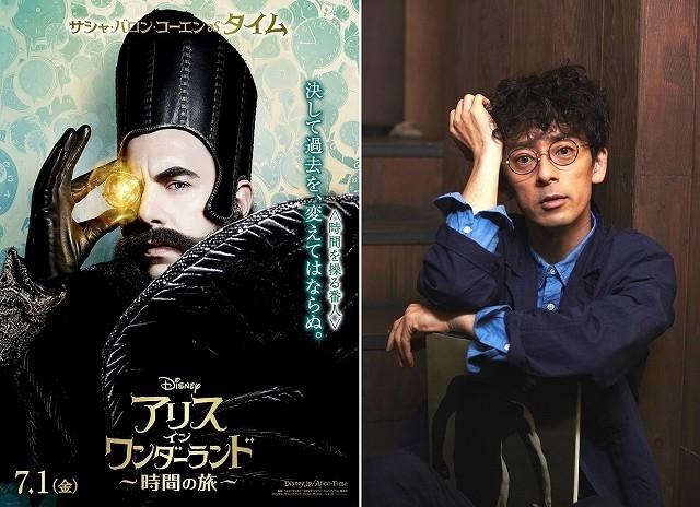 滝藤賢一「アリス」続編で映画声優初挑戦「ついにハリウッドデビューか!」