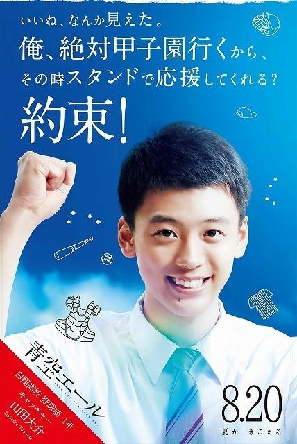 土屋太鳳&竹内涼真ら「青空エール」キャストが観客を応援!新ビジュアル公開 - 画像2