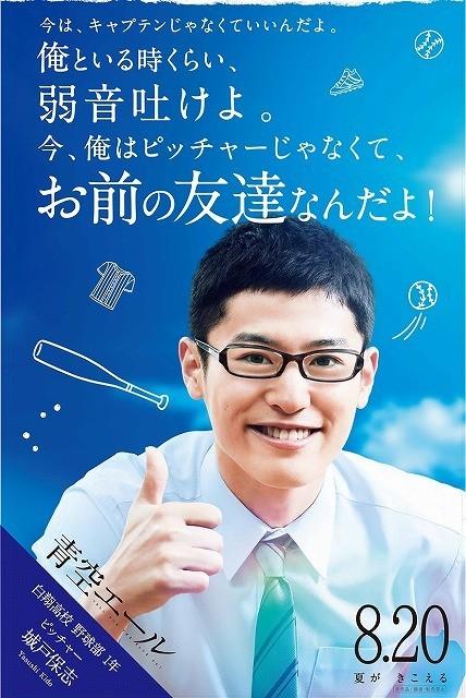 土屋太鳳&竹内涼真ら「青空エール」キャストが観客を応援!新ビジュアル公開 - 画像4