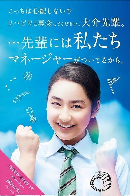 土屋太鳳&竹内涼真ら「青空エール」キャストが観客を応援!新ビジュアル公開 - 画像7