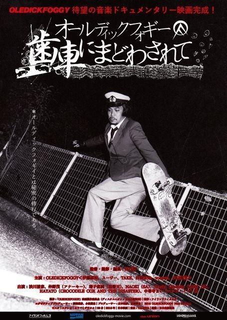 ロックバンド「OLEDICKFOGGY」に密着したドキュメンタリー、渋川清彦ら出演の予告完成