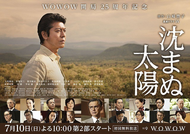 WOWOW版「沈まぬ太陽」第2部にシャーロット・ケイト・フォックス、片岡愛之助ら豪華キャスト!