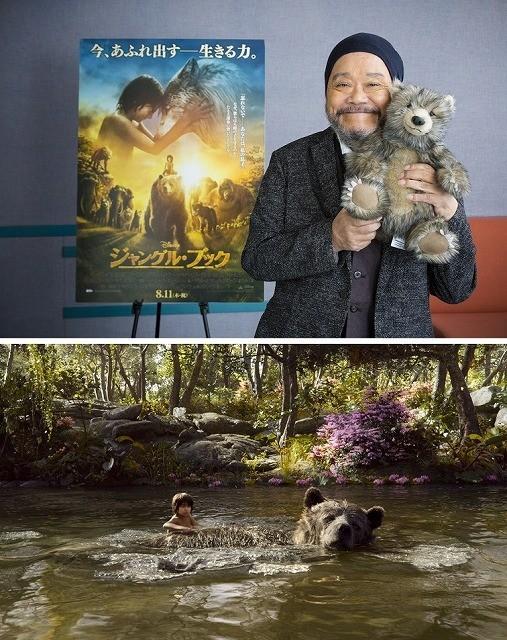 西田敏行が世渡り上手で陽気なクマに!「ジャングル・ブック」吹き替えで歌声披露