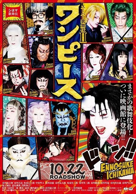 歌舞伎版「ワンピース」、ルフィらが居並ぶマンガ風ビジュアル完成!