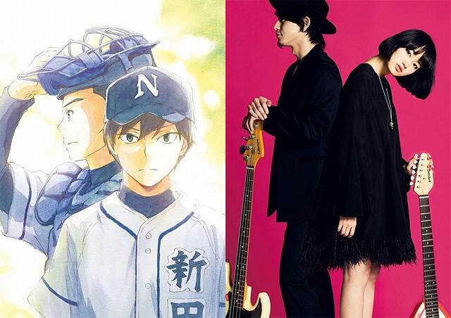 TVアニメ「バッテリー」主題歌は新人音楽ユニット「anderlust」が担当