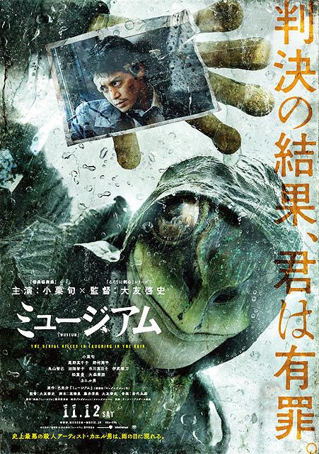 小栗旬、絶叫!カエル男が不気味に迫る「ミュージアム」特報&ティザーポスター完成