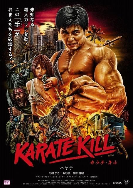 「KARATE KILL カラテ・キル」ポスタービジュアル