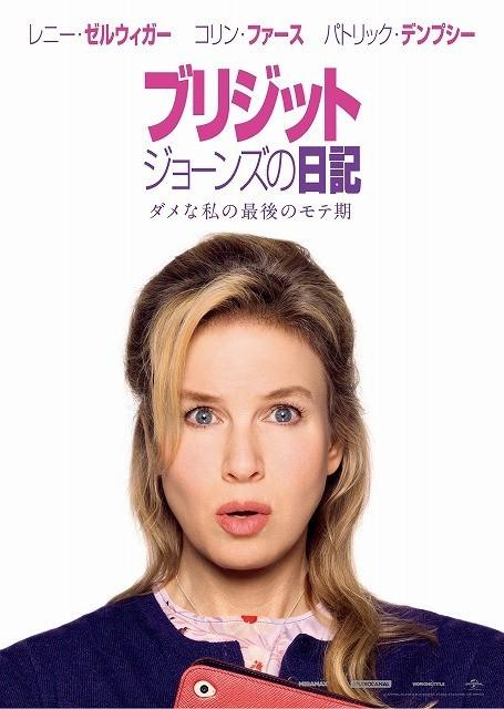 アラフォーのブリジット・ジョーンズに新たな恋!? シリーズ最新作の予告編公開