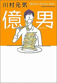 小説「億男」書影「世界から猫が消えたなら」