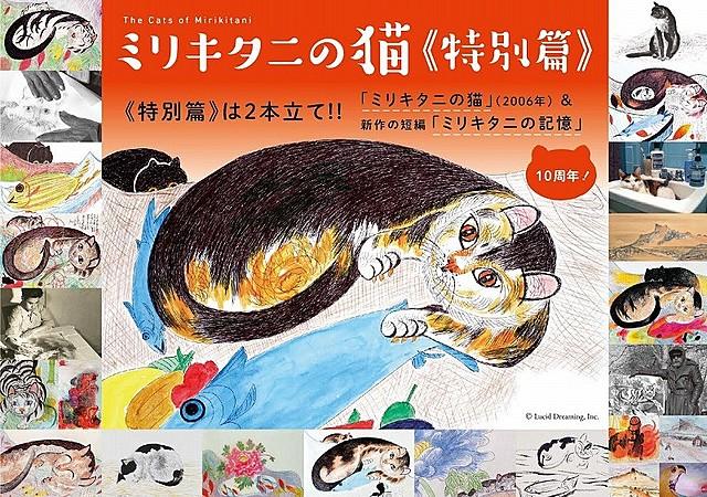 孤高の日系アウトサイダー画家に迫った「ミリキタニの猫」特別版予告編