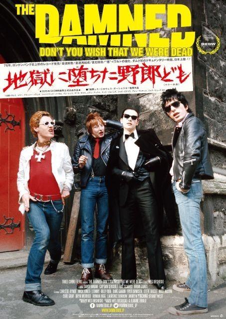 三大ロンドンパンクバンド「ダムド」初のドキュメンタリー、9月17日公開