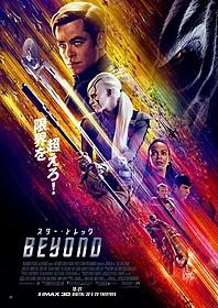 「スター・トレック Beyond」本ポスター「スター・トレック BEYOND」