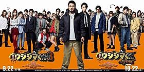 新キャスト22人と激突!「闇金ウシジマくん Part3」