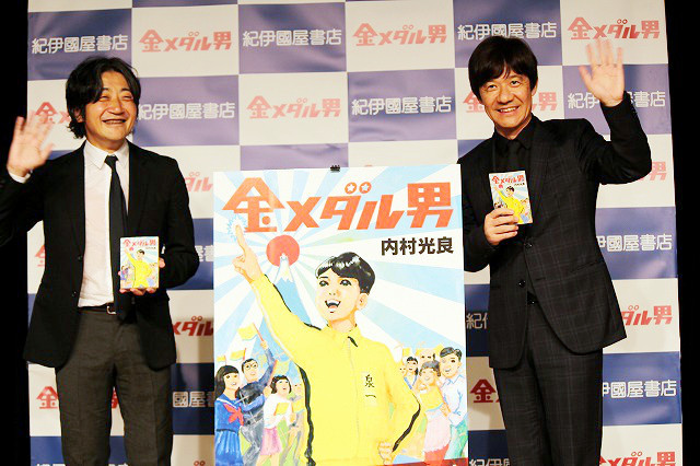 内村光良、約20年ぶりの小説「金メダル男」を本屋大賞に売り込み - 画像1