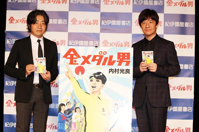 内村光良、約20年ぶりの小説「金メダル男」を本屋大賞に売り込み - 画像3