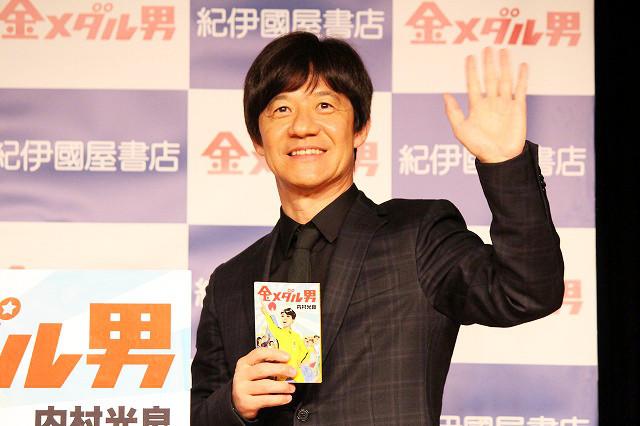 内村光良、約20年ぶりの小説「金メダル男」を本屋大賞に売り込み - 画像4