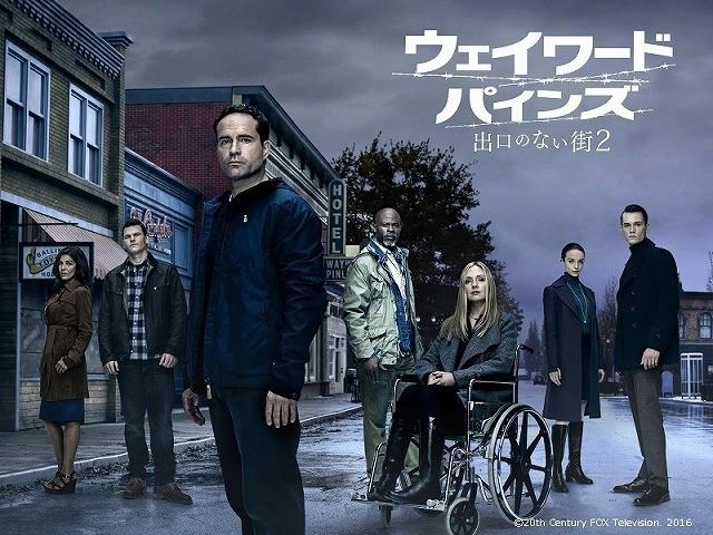 M・ナイト・シャマラン製作総指揮「ウェイワード・パインズ」シーズン2が7月放送