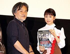 舞台挨拶に立った黒沢清監督と前田敦子「Seventh Code」