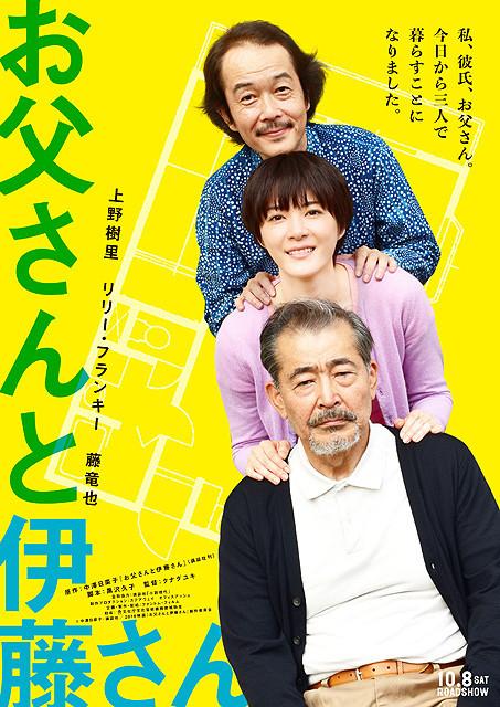 上野樹里、リリー・フランキー、藤竜也が仲良く共同生活?「お父さんと伊藤さん」ポスター完成