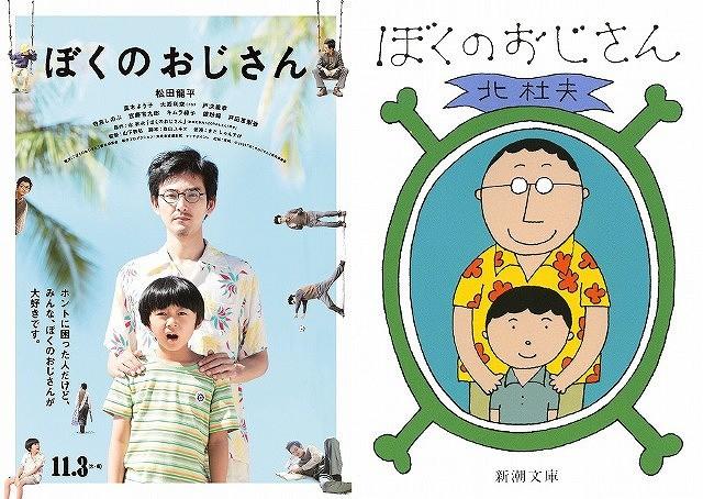 松田龍平演じるおじさんの行く末は…?「ぼくのおじさん」ティザーポスター完成