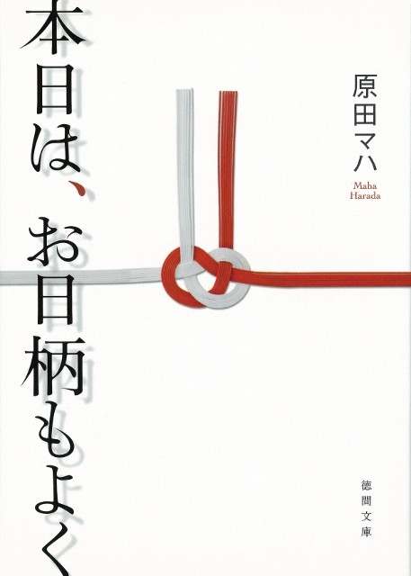 直木賞候補・原田マハ作「本日は、お日柄もよく」WOWOWでドラマ化決定