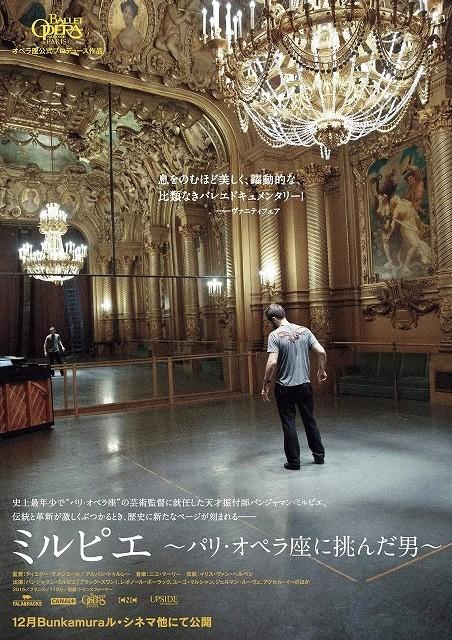 パリ・オペラ座バレエ団に革新をもたらした男を追ったドキュメンタリー、12月公開