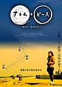 TokyoDocs、2012年提案企画が映画化、「アトムとピース」として公開中