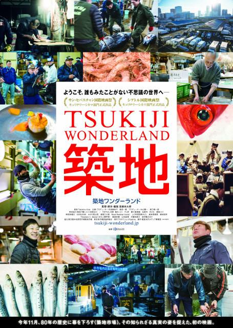 築地への誇りが詰まったドキュメンタリー「TSUKIJI WONDERLAND」予告編