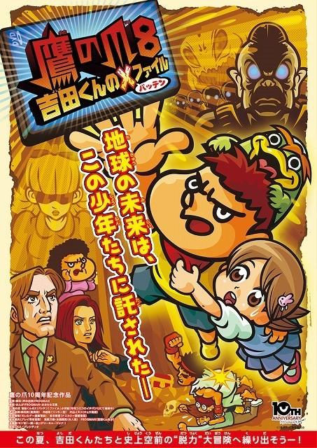 「鷹の爪8 吉田くんの×(バッテン)ファイル」ポスター