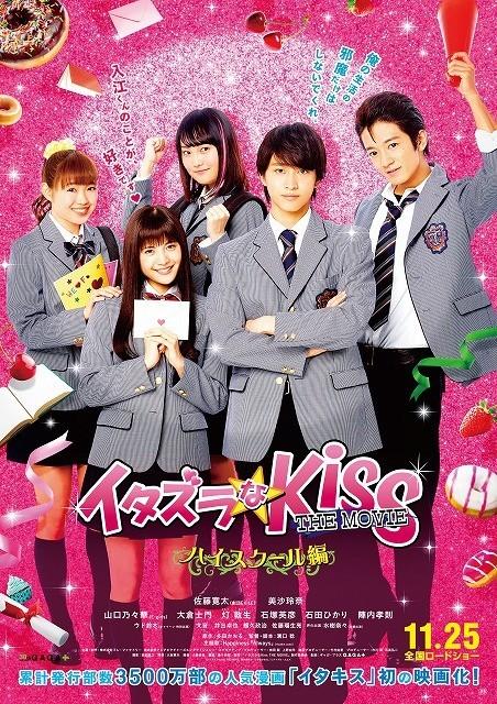 映画「イタキス」は11月25日公開!佐藤寛太&美沙玲奈の胸キュン特報も完成