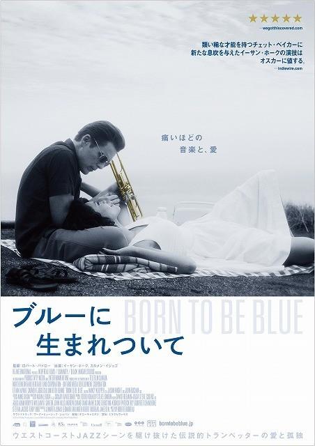 イーサン・ホークが苦悩のジャズトランペット奏者チェット・ベイカーを演じる主演作、11月公開