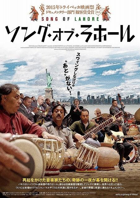 「ソング・オブ・ラホール」のパキスタン伝統楽器グループが初来日し無料公演決行